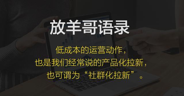 微信微营销,《裂变营销》:微信社群小程序裂变方法以及裂变营销的33个案例
