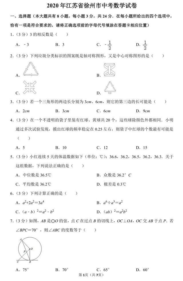 「2020年中考真题卷回顾」2020年江苏省徐州市中考数学试卷
