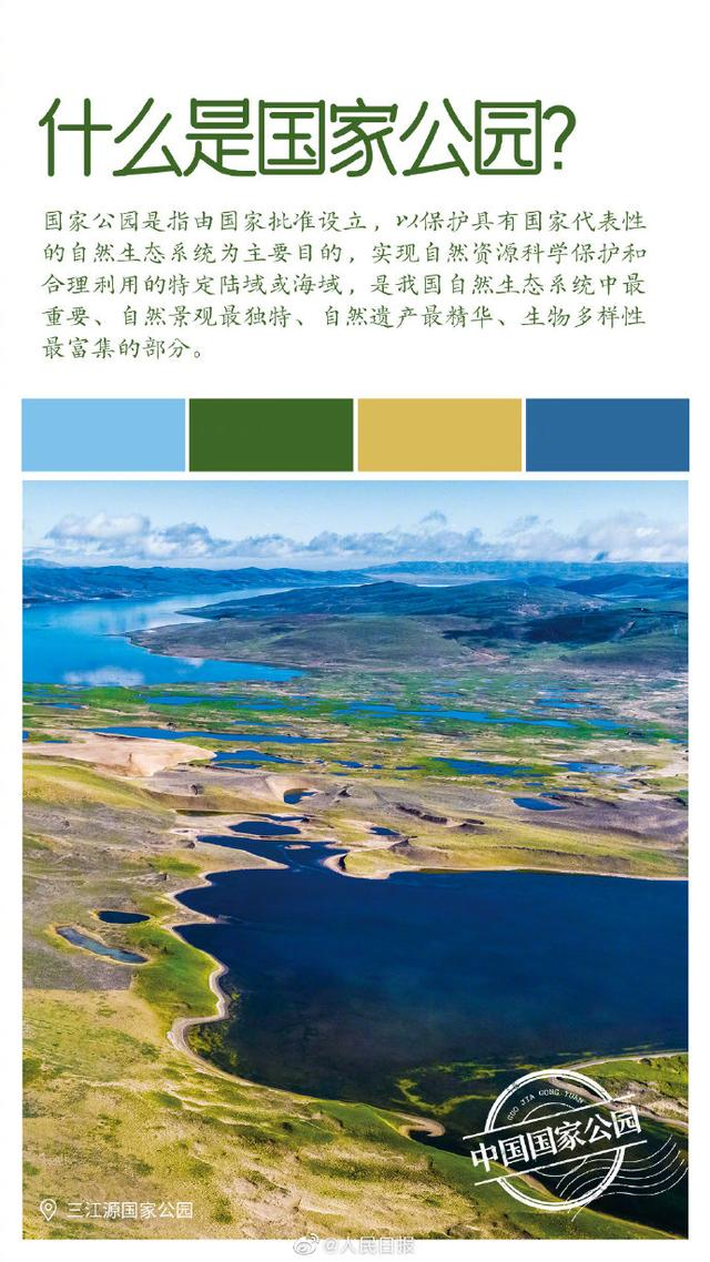 第一批国家公园名单公布 海南热带雨林国家公园入列 全球新闻风头榜 第6张