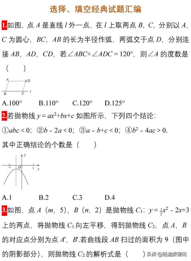 初中数学:中考数学,选择,填空题50道(试题及解析)