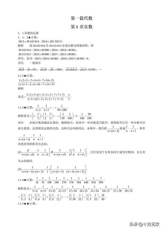初中数学竞赛:沪教版数学初中教材多功能题典全套第一章 实数Word版