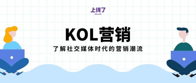 kol是什么意思啊,认识KOL营销:社交媒体的营销潮流