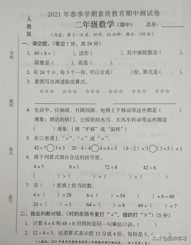 2021年春二年级数学期中测试卷,题目并不难