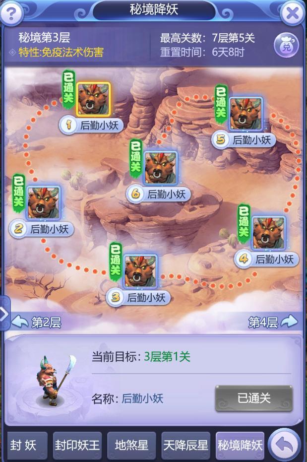 网页版,梦幻西游网页版:一层暴涨30w+战力,秘境降妖第三层攻略奉上