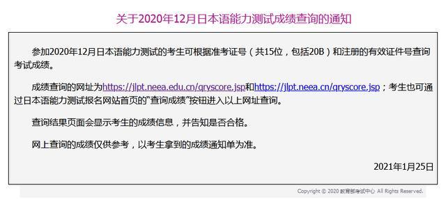 检验技士 技师 主管技师成绩查询,20年12月日语能力考可以查分啦!(附查分通道和真题回忆)
