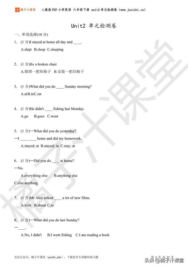 人教版六年级下册英语unit 2检测卷(含答案和听力材料)