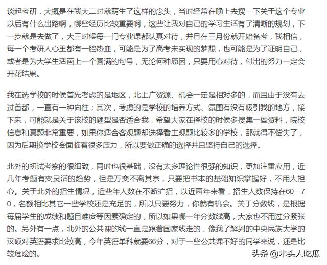 2022年北京外国语大学汉语国际教育考研参考书、择校及备考经验