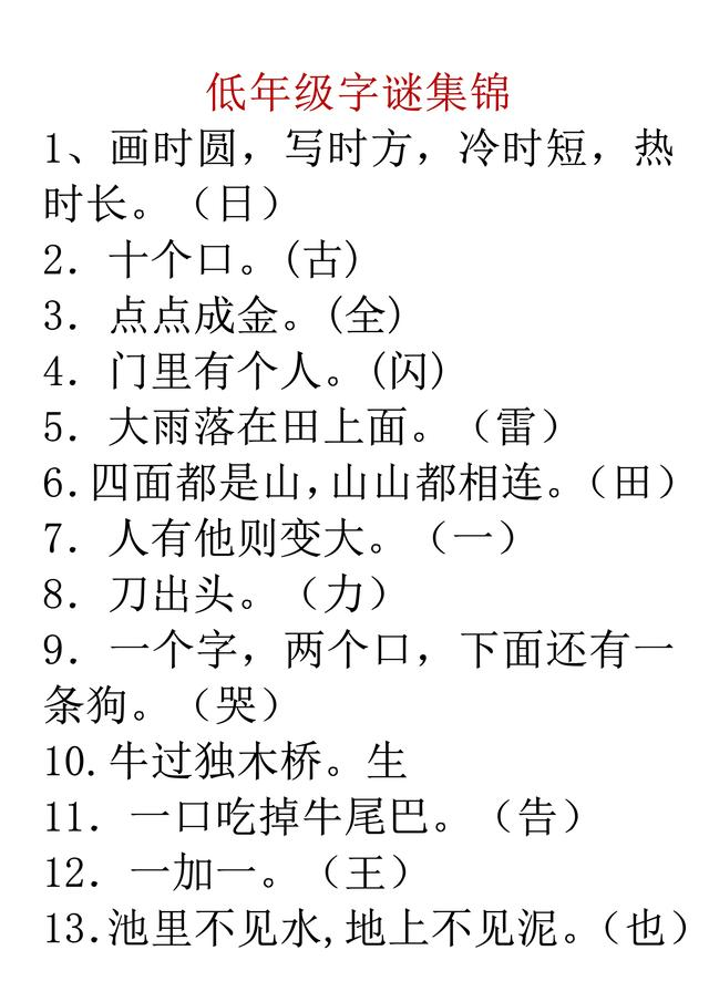 小学生猜字谜,小学一年级字谜集锦!趣味识字(120字)