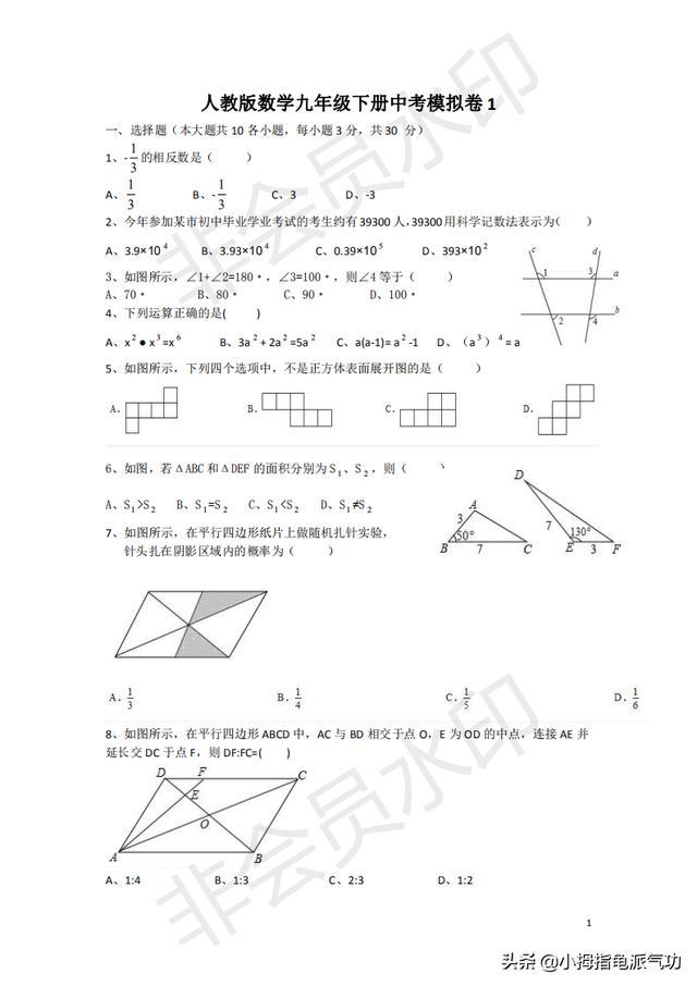 人教版数学九年级下册中考模拟卷1