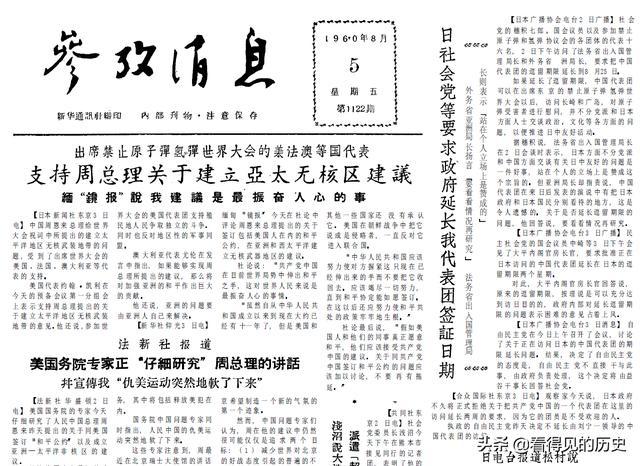 参考消息报纸,60年前的老报纸  1960年8月5日《参考消息》