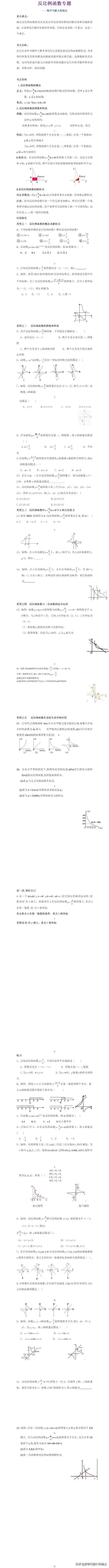 杨老师教学课件——反比例函数专题
