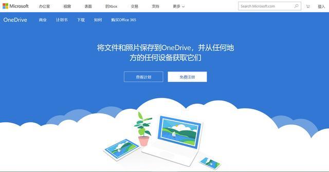 百度云盘网页版,一个比百度网盘好用的网盘:微软OneDrive,完整使用指南送给你