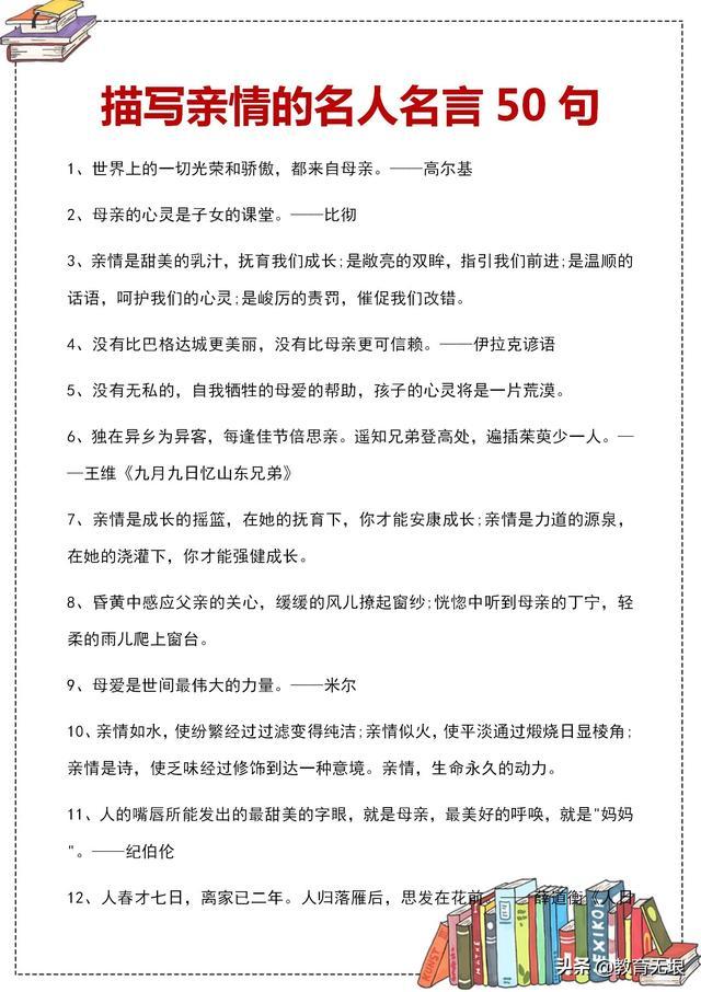 赞美母亲的句子或段落,小学生写作素材:描写亲情的50句名人名言,用在作文中提高文采