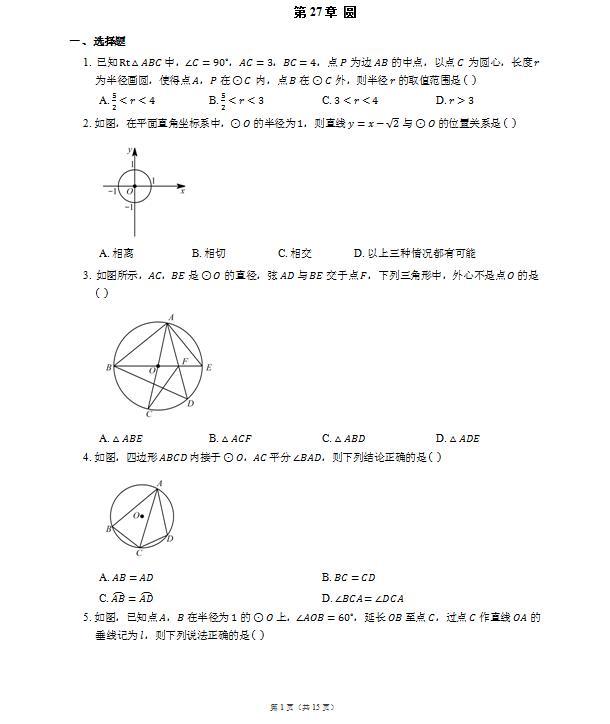 初中数学九年级第二十七章「圆」练习试卷