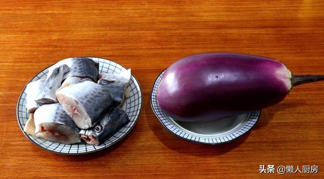 马鲛鱼的做法,茄子不光配猪肉好吃,配鱼肉也好吃,教你马鲛鱼烧茄子的做法