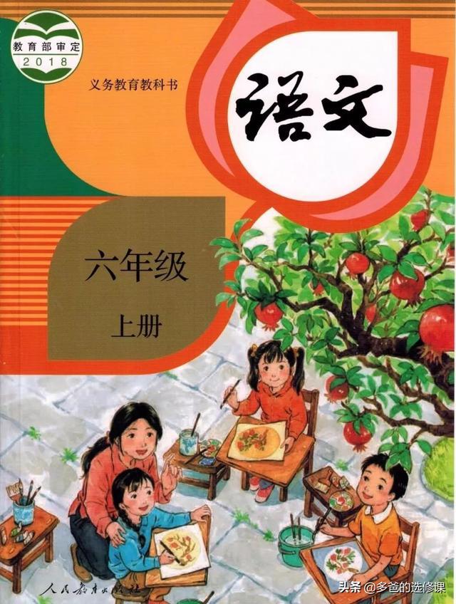 「小学语文」人教版语文六年级上册电子课本(高清版)