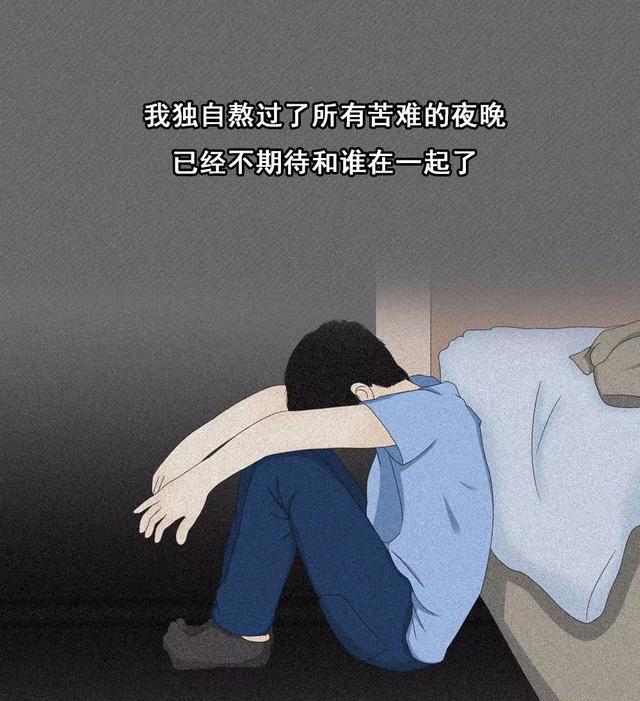 """哭的漫画,""""哭的最惨的那个夜晚,你一定长大不少吧?""""(漫画)"""