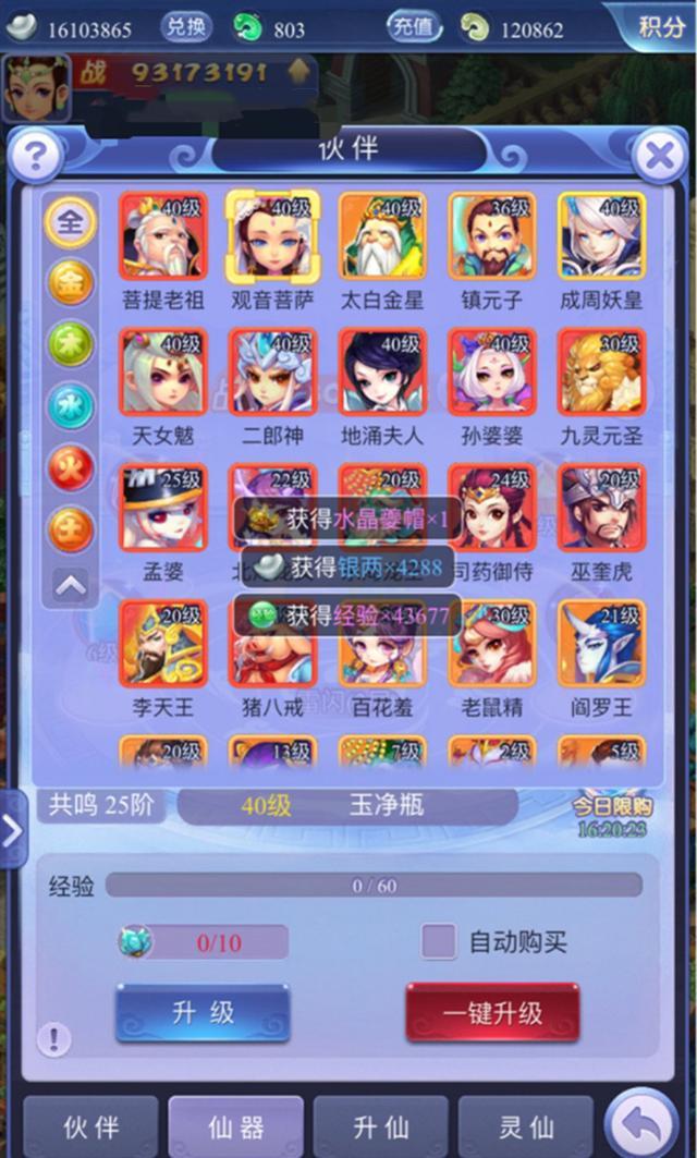 网页游戏排行榜,梦幻西游网页版:玩家运气有多差?9000W战力却没有抽到过金