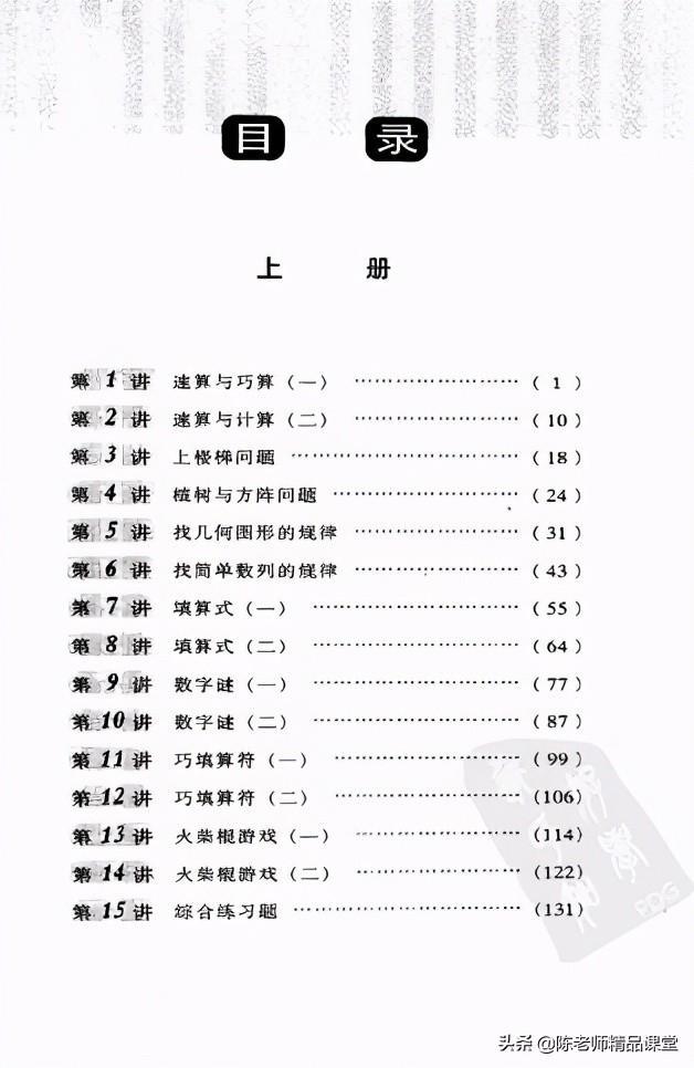 274页pdf|奥林匹克数学课本 三年级