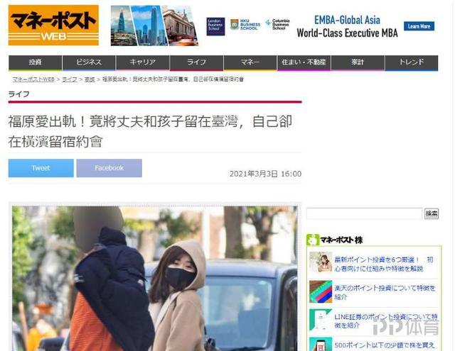 网曝福原爱江宏杰离婚 女方约会男生照片曝光 全球新闻风头榜 第1张