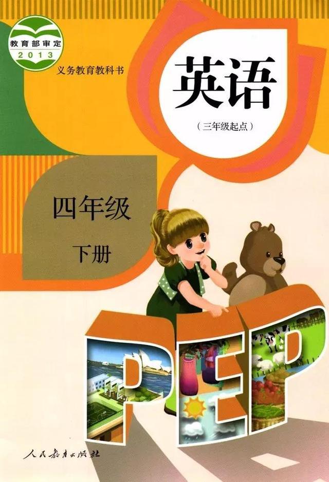 PEP人教版四年级英语下册课本
