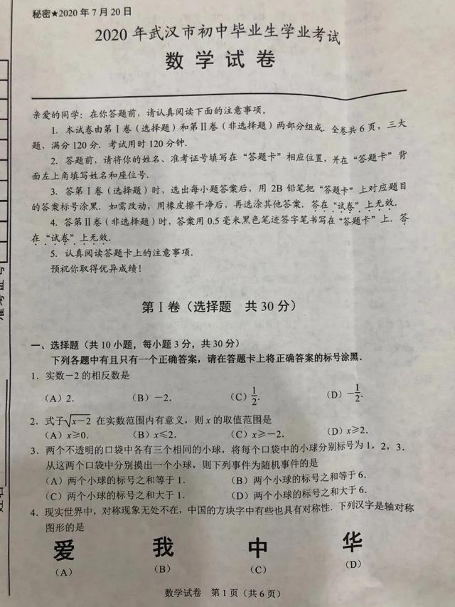 2020年武汉市中考数学试题及答案