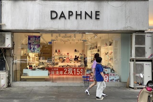 我国休闲女鞋之首达芙妮公布财务报告