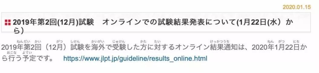 日语能力考试成绩查询,JLPT官方:12月日语能力考22号查成绩
