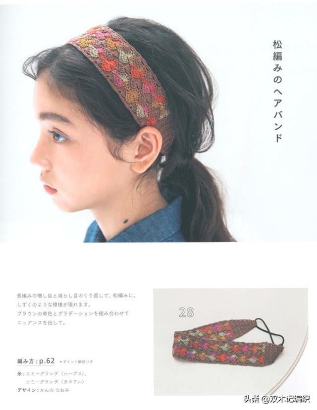 婴儿发带,四季可搭各种风格的零线编织发带6款