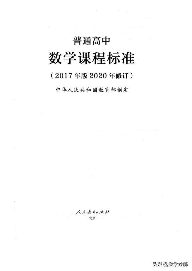 高中数学课程标准(2020年修订)