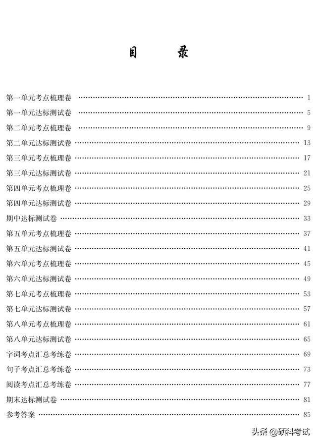 一年级语文下册1~8单元考点梳理卷,考前给孩子复习用,成绩好