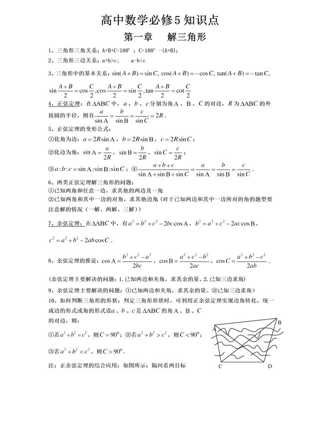 高中数学:必修五知识点总结,重点内容,建议收藏