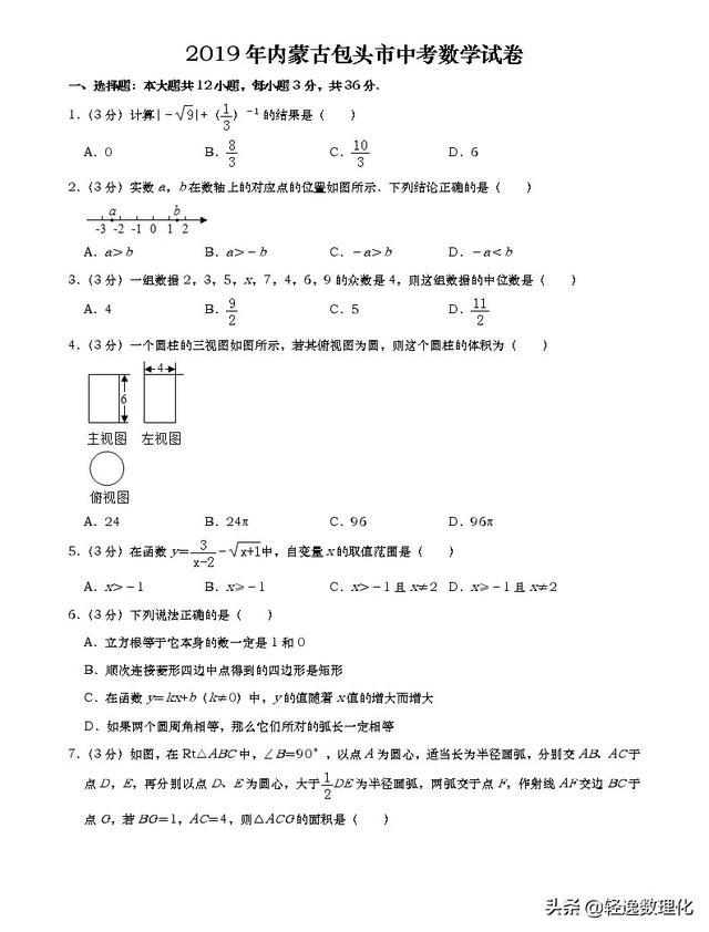 初中数学:中考真题及解析05