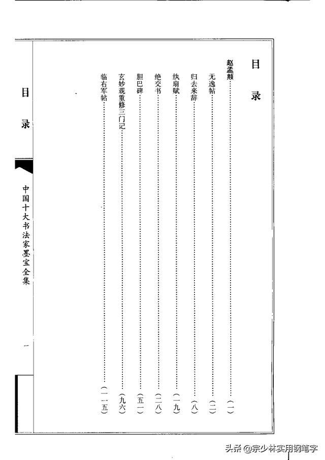 姓赵的名人,中国十大书法家墨宝全集:赵孟頫系列,古典书法精华,高清真迹