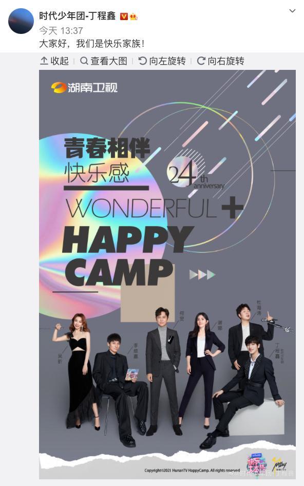 #丁程鑫加入快乐家族#,新六人组你喜欢吗? 全球新闻风头榜 第2张