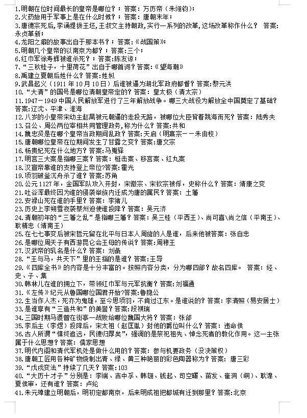 可打印:高中中国历史知识900题(含答案解析),高考人手一份