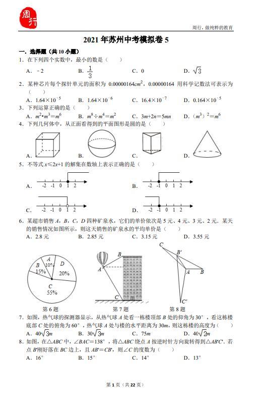2021年苏州中考数学模拟卷5