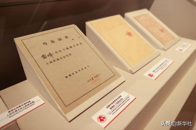 雷锋的诗,60年过去,这位代表的人大日记读来依然滚烫