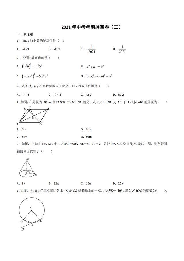 2021年中考数学考前押宝卷(2)(江苏专用)
