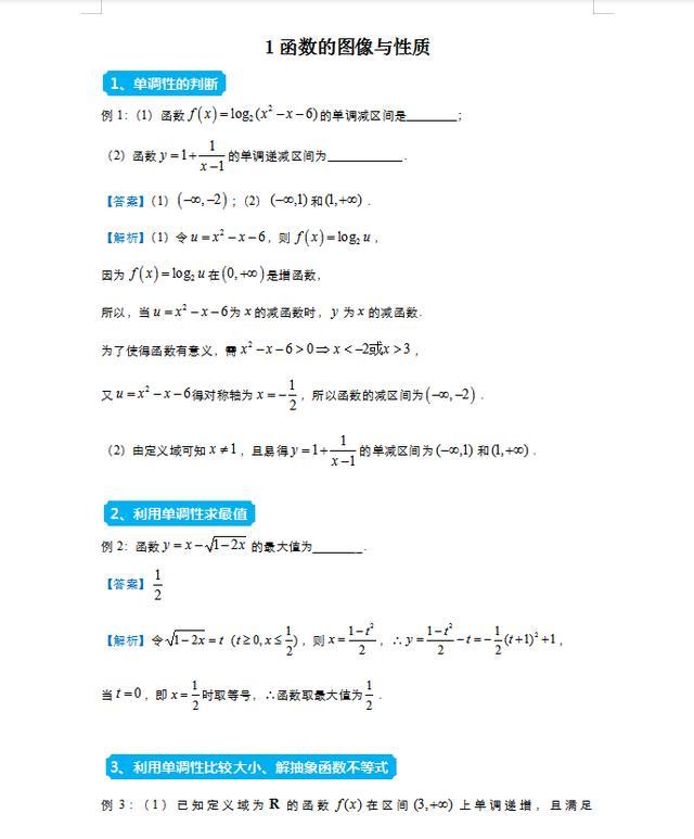 高中数学重点知识点专练秒杀(详细解析)尖子生都在用
