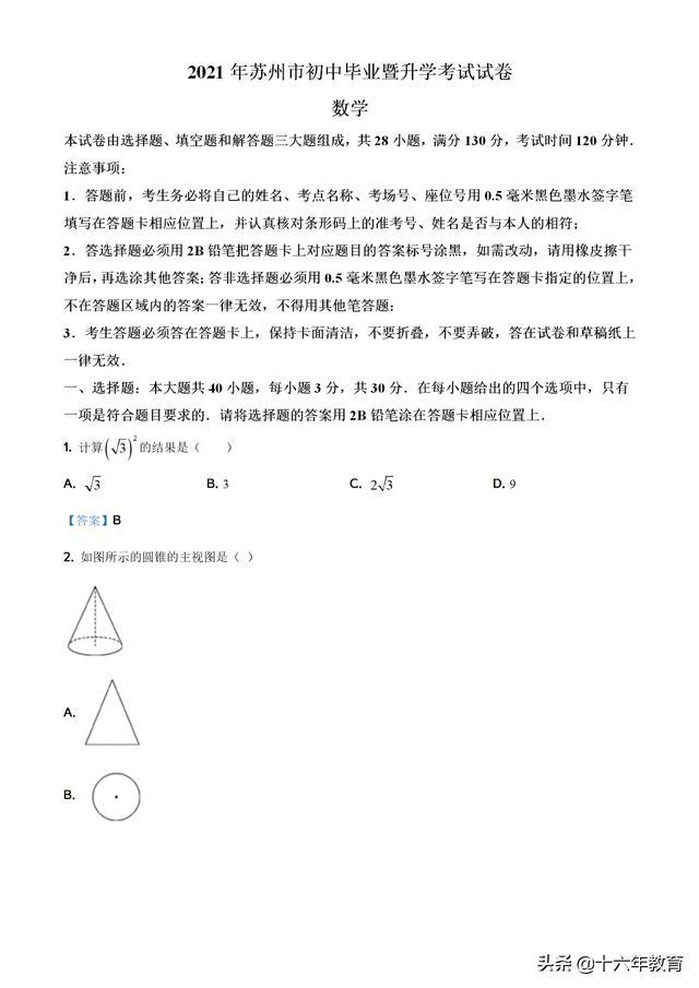 「中考真题」江苏省苏州市2021年中考数学试卷及答案