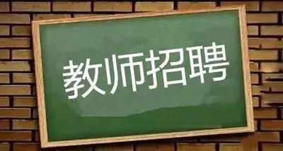 安徽中小学教师招聘考试网,15444人!2019安徽中小学教师公开招聘公告发布(附淮南岗位表)