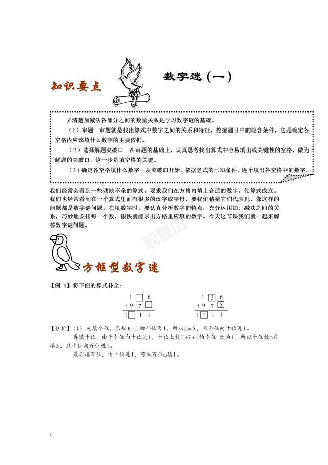 上海三年级奥数