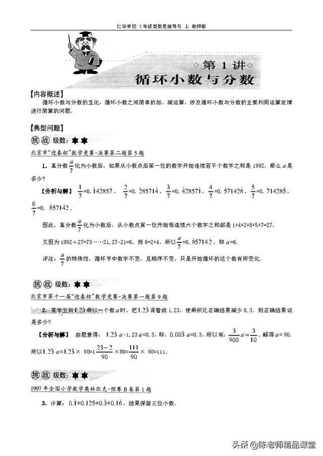 81页pdf|仁 5年级奥数思维导引 上 教师版