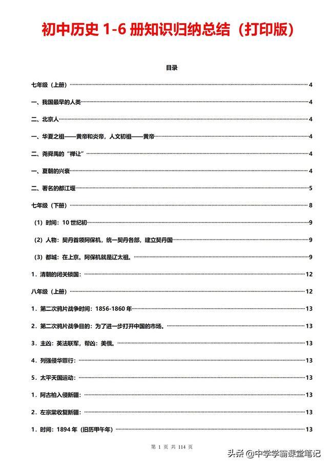 历史教研组:吃透初中历史1-6册核心考点,成绩领先一大截