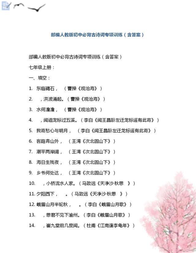 初中语文:古诗词专项训练+答案,建议家长打印,初中生人手一份