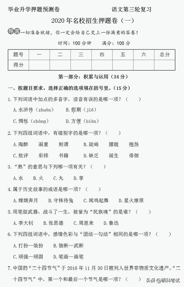 「部编版」小升初语文毕业升学模拟押题卷(含答案)