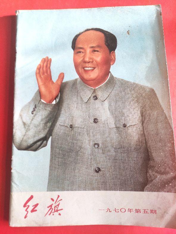 五星红旗图片,(红色收藏)1970年用毛主席照片作封面的4本《红旗》杂志欣赏