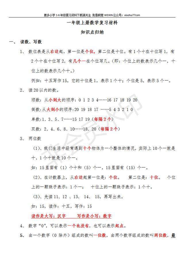 备战期末复习:青岛版一年级上册数学复习材料(总结)