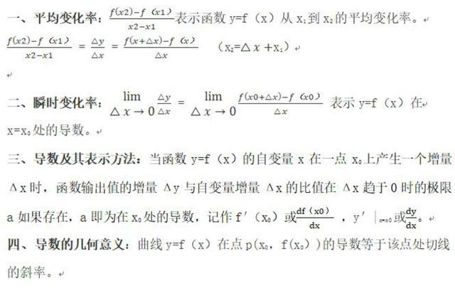 导数:第一节:导数的基本性质与导数公式